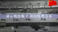 北京革命小酒公益宣传