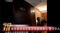 酒店电视藏摄像头