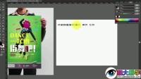 photoshop教程色彩篇-招贴设计的色彩表现 自学全集淘宝美工麦子学院慕课网潭州学院mooc学院csdn学院