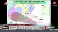 """台风""""天鸽""""将登陆南部沿海: 中央气象台发布台风黄色预警"""