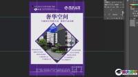photoshop教程展板设计 自学全集淘宝美工麦子学院慕课网潭州学院mooc学院csdn学院