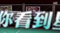 信-青春无敌(偶像剧《High5制霸青春》片头曲歌词版MV)