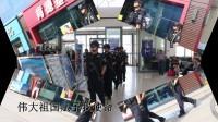 绥德县公安局巡特警大队2017年工作纪实