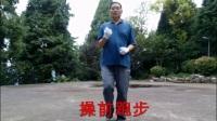 云南富源原地跑步热身运动操