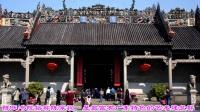 广州图片专辑-2古村落 古典园林 碉楼 赤坎古镇