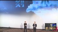 《敦刻尔克》中国首映吴京缺席 王思聪意外现身自曝是诺兰忠实粉丝 170823