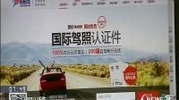 记者调查:网站办理国际驾照 能保障自驾无阻? 看东方 170823