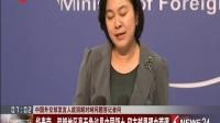 中国外交部发言人就洞朗对峙问题答记者问 看东方 170823