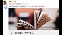 郭敬明被曝性骚扰男作家后 陈学冬小号发微博:无助