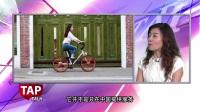 《TAP TALK 》了解中国共享经济【中泰双语】17-2