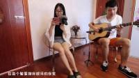 [吉他弹唱]  后会无期  (杨少晨和高蔚)