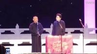 【相声】《你行你来啊》郭德纲于谦专场演唱会 岳云鹏2017