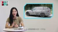 宝马旗舰SUV X7最新谍照:这么大可以横着开吗