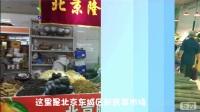 逛北京菜市场