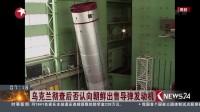 看东方20170824乌克兰彻查后否认向朝鲜出售导弹发动机 高清