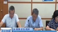 嘉定区政协举行六届七次主席会议