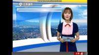 """江苏城市频道8.24""""零距离""""天气预报广告"""