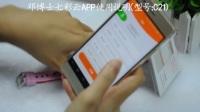 邓博士儿童电话手表C21——七彩云APP操作使用注册流程说明