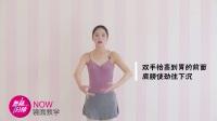 舞林一分钟—芭蕾基础入门组合第一集-赵珂琪