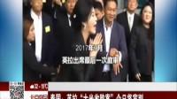 """泰国:英拉""""大米收购案""""今日将宣判 北京您早 170825"""