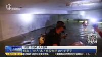 """""""天鸽""""已造成17人遇难:珠海——""""蛙人""""水下解救被困10小时男子 上海早晨 170825"""