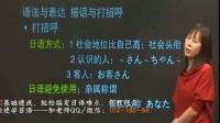 学日语零基础入门就业前景 口语五十音入门学习 新编日语教程第三版