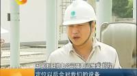 """[湖南新闻联播]衡阳:变电站巡检有""""神器""""智能机器人为设备做体检"""