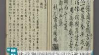 日本史学家证实钓鱼岛是中国固有领土 外交部回应
