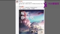 韩寒开拍电影解忧杂货店主演王俊凯董子健迪丽热巴