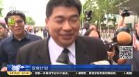 """泰国:英拉称病未出庭  """"大米渎职案""""延期宣判 新闻报道 170825"""