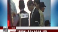 三星行贿案一审宣判  李在镕等人获刑 北京您早 170826