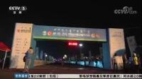 0001.中国网络电视台-[田径]2017鄂尔多斯国际马拉松赛圆满收官_CCTV节目官网-CCTV-5_央视网(cctv.com)(1)