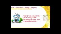 3.7 工厂与外贸公司的FOB报价公式分析-2