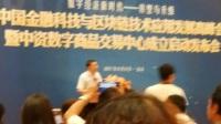 2017年8月6号北京钓鱼台国宾馆《杨涛》中国区块链技研究联盟主任