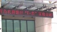 青岛农商银行 2017.08.26