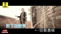 冷漠-《爱像一场纷飞雨》官方MV