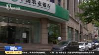 黄浦:农行网点疑食物中毒  签约餐馆不符配送要求 新闻夜线 170827