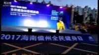 2017年海南全民健身日晚会(儋州站),飞虎精英功夫团 表演