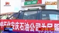 20170827安庆新闻――中石化安庆石油分公司:提升服务质量,狠抓文明创建。