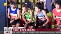 赛场内外:向上跑!  北京垂直马拉松落幕 第一时间 170828