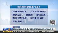新华社:国家计算机病毒中心监测发现12款违法移动应用 上海早晨 170828