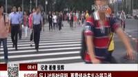行人过街时间短  更需机动车礼让斑马线 北京您早 170828