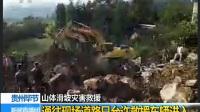 贵州毕节:山体滑坡灾害救援 通往现场道路只允许救援车辆进入