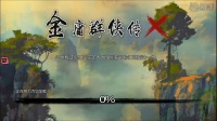 【Gary】金庸群侠传x破解版 1.重头开始