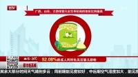 都市晚高峰(下)20170828中国乳品行业大数据发布 洋奶粉略占优势 国产酸奶受青睐 高清