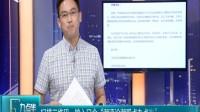 万达:王建林并未被限制出境  称要追究造谣者责任 九点半 170828