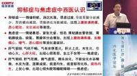 李军祥:肝气郁结证与功能性胃肠病