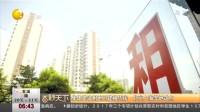 集体建设用地可建租赁房  北京上海等地试点 第一时间 170829