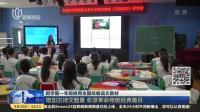 新学期一年级换用全国统编语文教材 上海早晨 170829