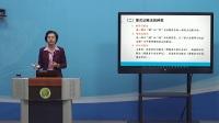 会计学原理3——西北农林科技大学(张雯佳副教授主讲)